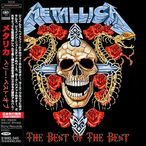 Metallica - The Best of the Best (2017) (Compilation)